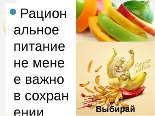 """Рациональное питание неменее важно всохранении здоровья. Короткие """"голодные"""