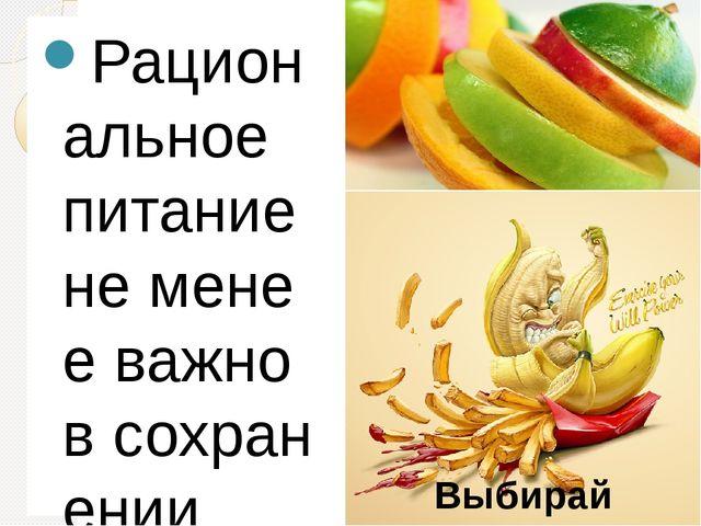 """Рациональное питание неменее важно всохранении здоровья. Короткие """"голодные..."""