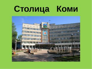 Столица Коми