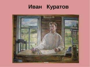 Иван Куратов