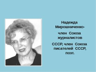 Надежда Мирошниченко- член Союза журналистов СССР, член Союза писателей СССР