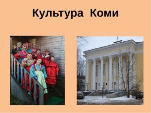 Культура Коми