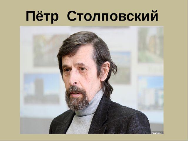 Пётр Столповский