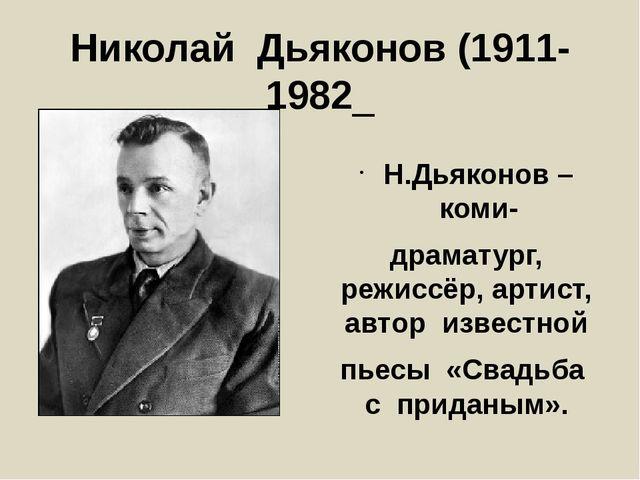Николай Дьяконов (1911-1982_ Н.Дьяконов –коми- драматург, режиссёр, артист, а...