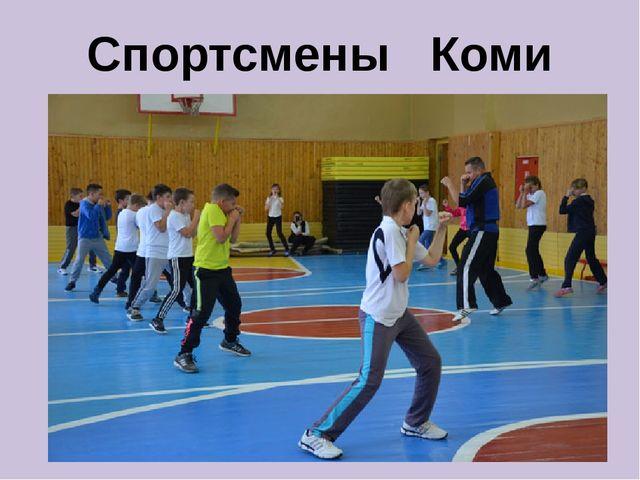 Спортсмены Коми