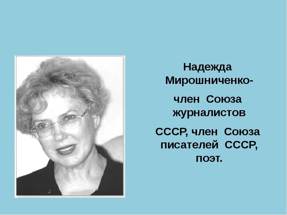 Надежда Мирошниченко- член Союза журналистов СССР, член Союза писателей СССР...