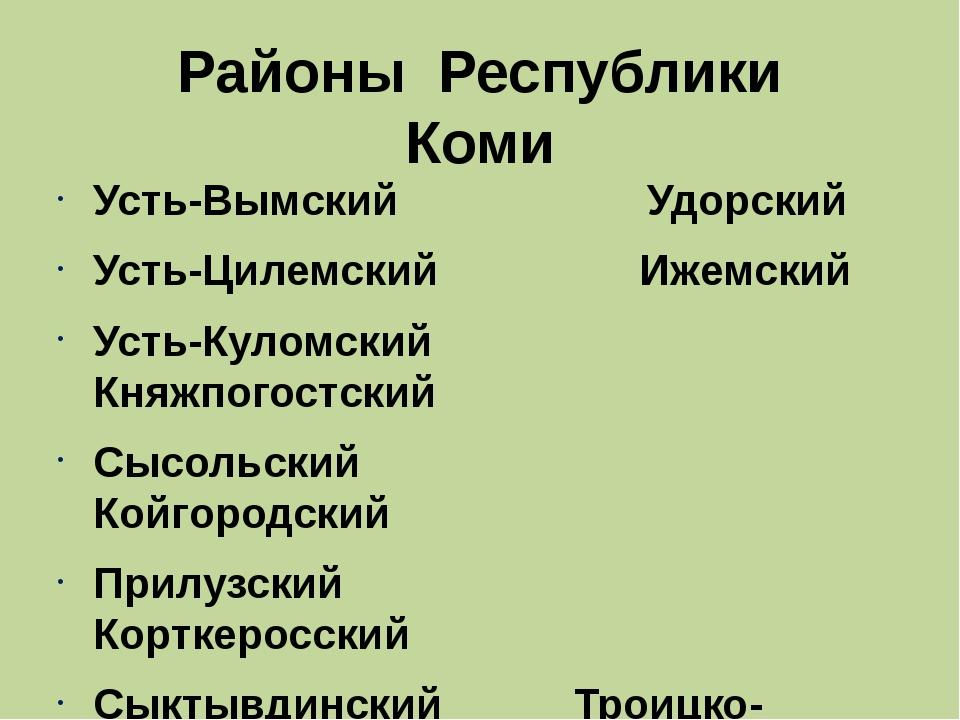 Районы Республики Коми Усть-Вымский Удорский Усть-Цилемский Ижемский Усть-Кул...