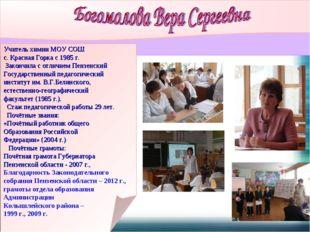Учитель химии МОУ СОШ с. Красная Горка с 1985 г. Закончила с отличием Пензен