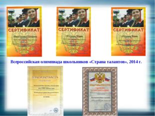 Всероссийская олимпиада школьников «Страна талантов», 2014 г.