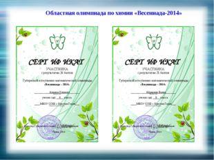 Областная олимпиада по химии «Весениада-2014»