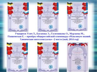 Учащиеся Усич Л., Багапова Э., Гусятникова О., Мурзаева М., Панженская Е. –
