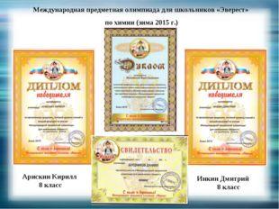 Международная предметная олимпиада для школьников «Эверест» по химии (зима 20