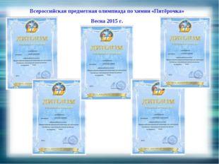 Всероссийская предметная олимпиада по химии «Пятёрочка» Весна 2015 г.