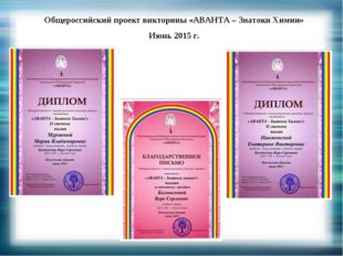 Общероссийский проект викторины «АВАНТА – Знатоки Химии» Июнь 2015 г.