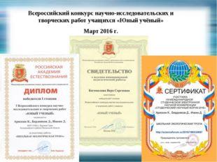 Всероссийский конкурс научно-исследовательских и творческих работ учащихся «Ю