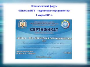 Педагогический форум «Школа и ВУЗ – территория сотрудничества» 1 марта 2015 г.