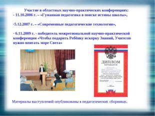 Участие в областных научно-практических конференциях: - 11.10.2006 г. – «Гума