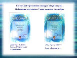 Участие во Всероссийском конкурсе «Я иду на урок». Публикации в журналах «Хим