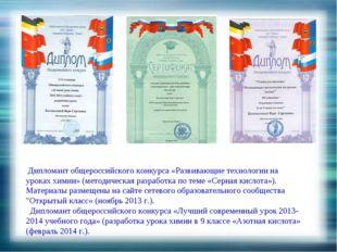 Дипломант общероссийского конкурса «Развивающие технологии на уроках химии»