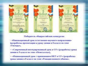 Победитель общероссийских конкурсов: «Инновационный урок естественно-научног