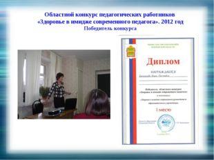 Областной конкурс педагогических работников «Здоровье в имидже современного п