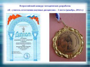 Всероссийский конкурс методических разработок «Я – учитель естественно-научны