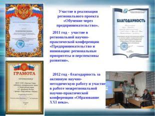 Участие в реализации регионального проекта «Обучение через предпринимательств