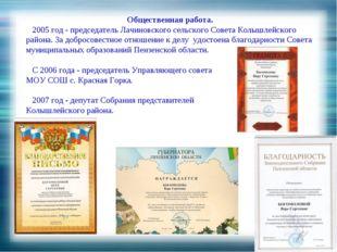 Общественная работа. 2005 год - председатель Лачиновского сельского Совета К