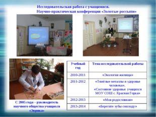 С 2005 года – руководитель научного общества учащихся «Эврика» Исследовательс