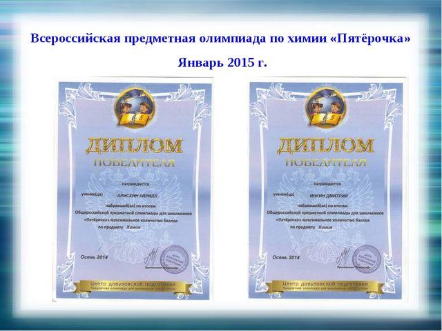Всероссийская предметная олимпиада по химии «Пятёрочка» Январь 2015 г.