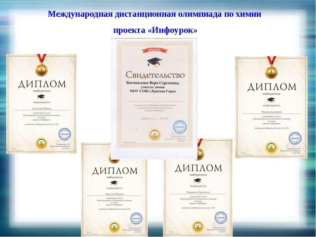 Международная дистанционная олимпиада по химии проекта «Инфоурок»