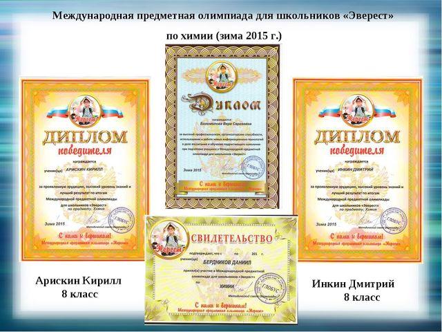 Международная предметная олимпиада для школьников «Эверест» по химии (зима 20...