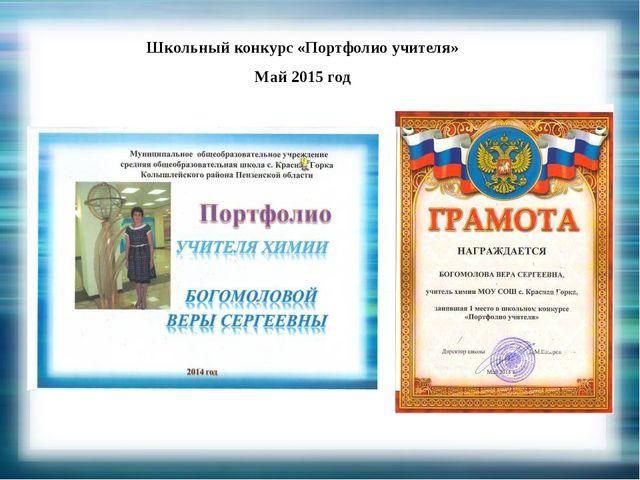 Школьный конкурс «Портфолио учителя» Май 2015 год