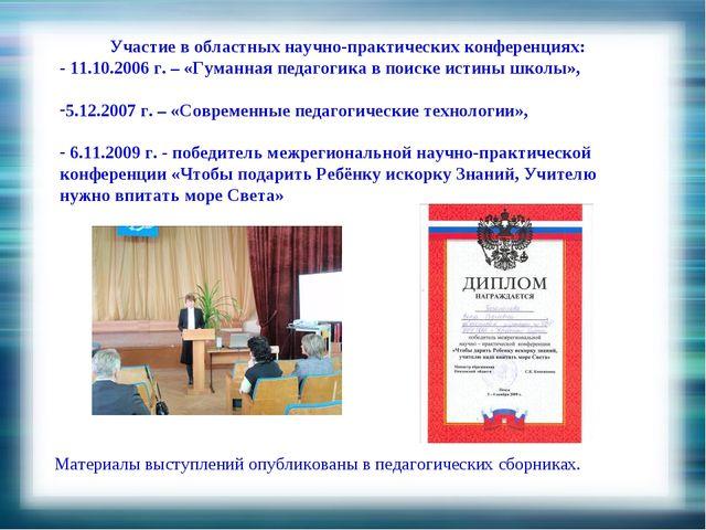 Участие в областных научно-практических конференциях: - 11.10.2006 г. – «Гума...