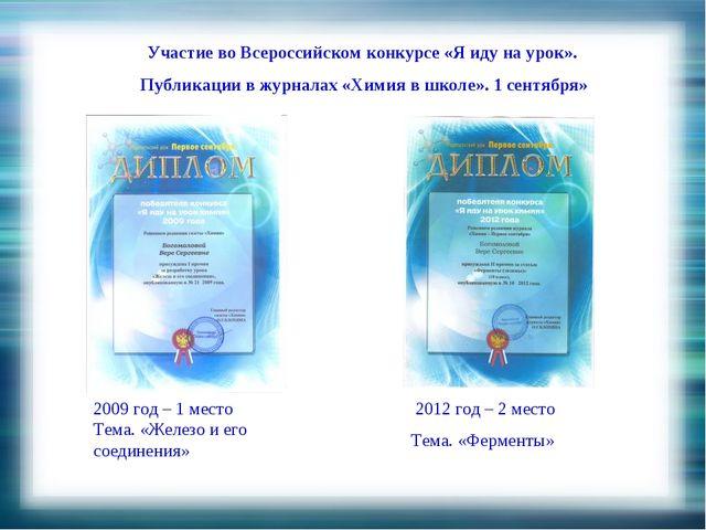 Участие во Всероссийском конкурсе «Я иду на урок». Публикации в журналах «Хим...
