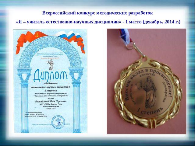 Всероссийский конкурс методических разработок «Я – учитель естественно-научны...