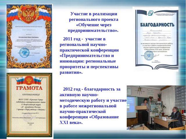 Участие в реализации регионального проекта «Обучение через предпринимательств...