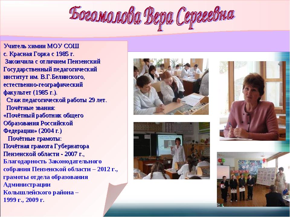 Учитель химии МОУ СОШ с. Красная Горка с 1985 г. Закончила с отличием Пензен...