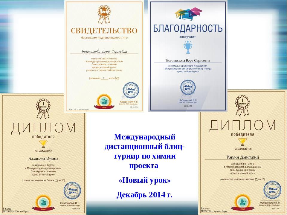 Международный дистанционный блиц-турнир по химии проекта «Новый урок» Декабрь...