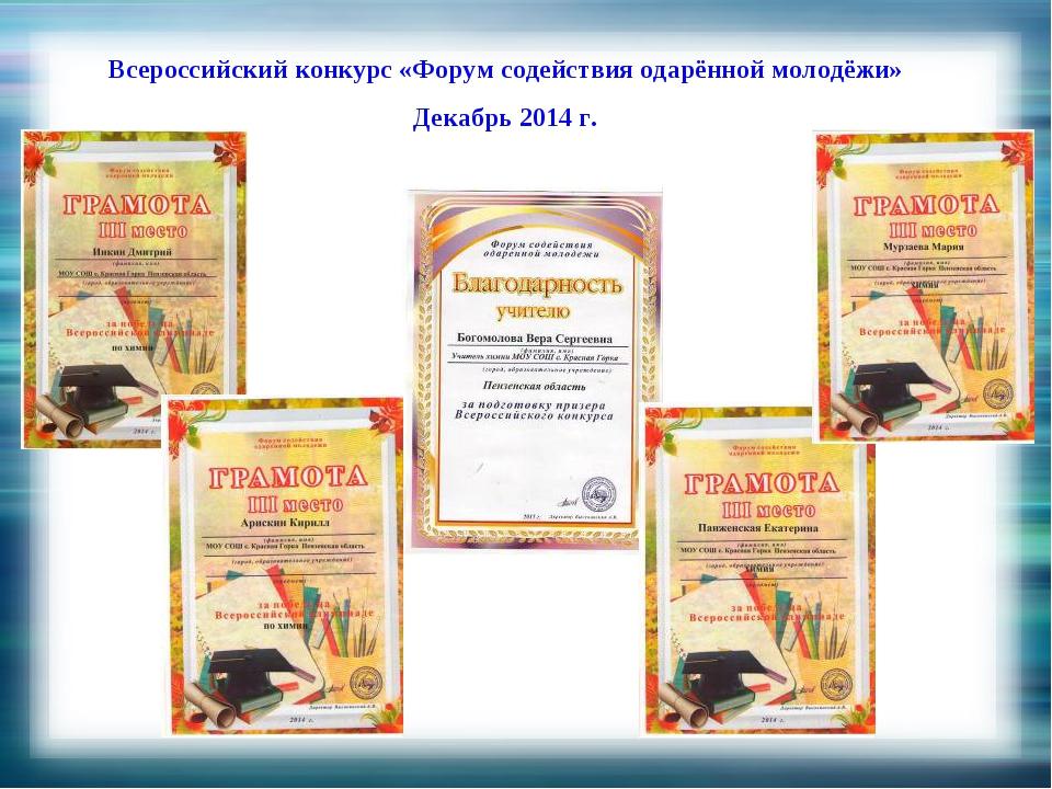 Всероссийский конкурс «Форум содействия одарённой молодёжи» Декабрь 2014 г.