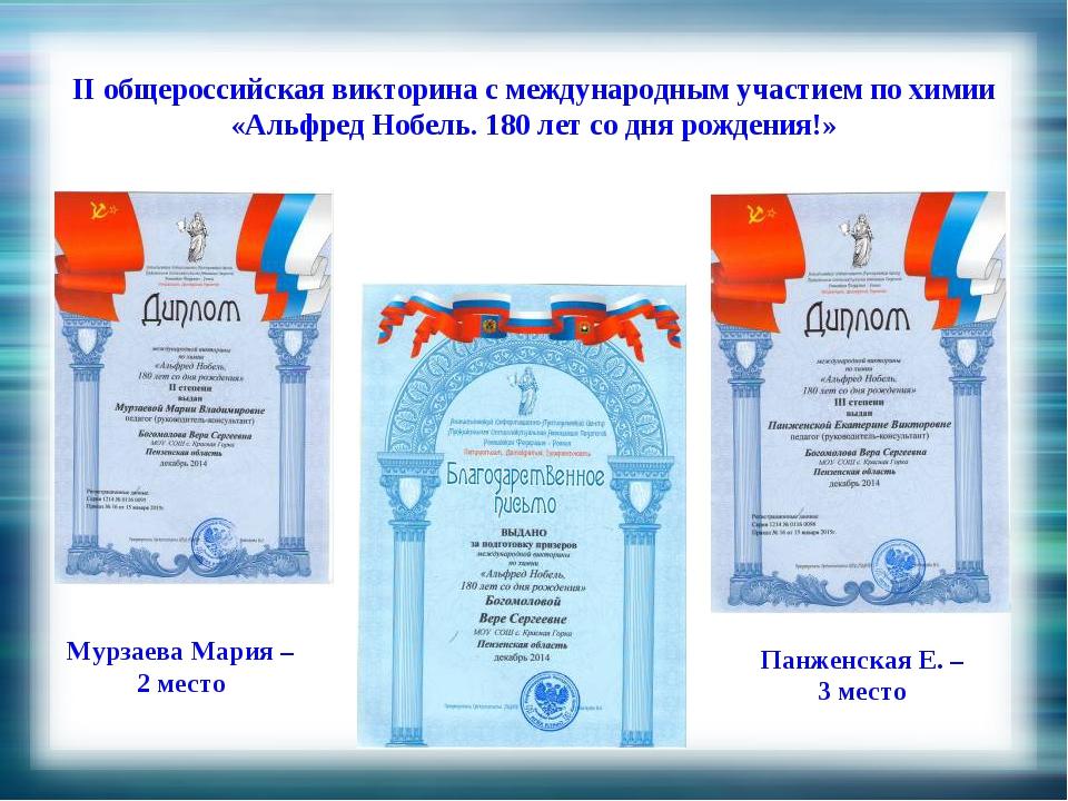 II общероссийская викторина с международным участием по химии «Альфред Нобель...