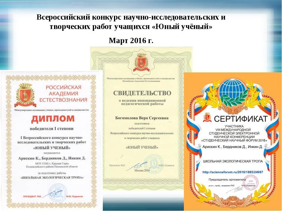 Всероссийский конкурс научно-исследовательских и творческих работ учащихся «Ю...