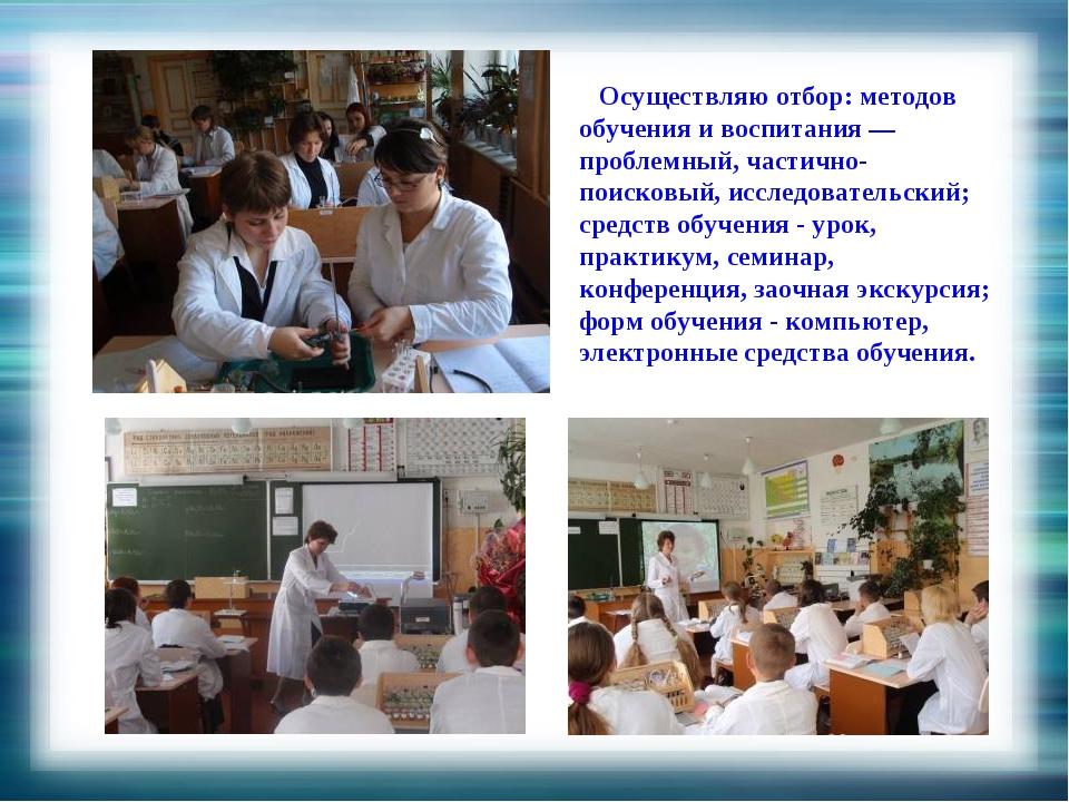 Осуществляю отбор: методов обучения и воспитания — проблемный, частично-поис...