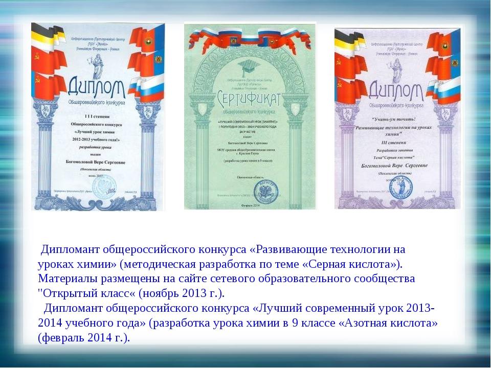 Дипломант общероссийского конкурса «Развивающие технологии на уроках химии»...