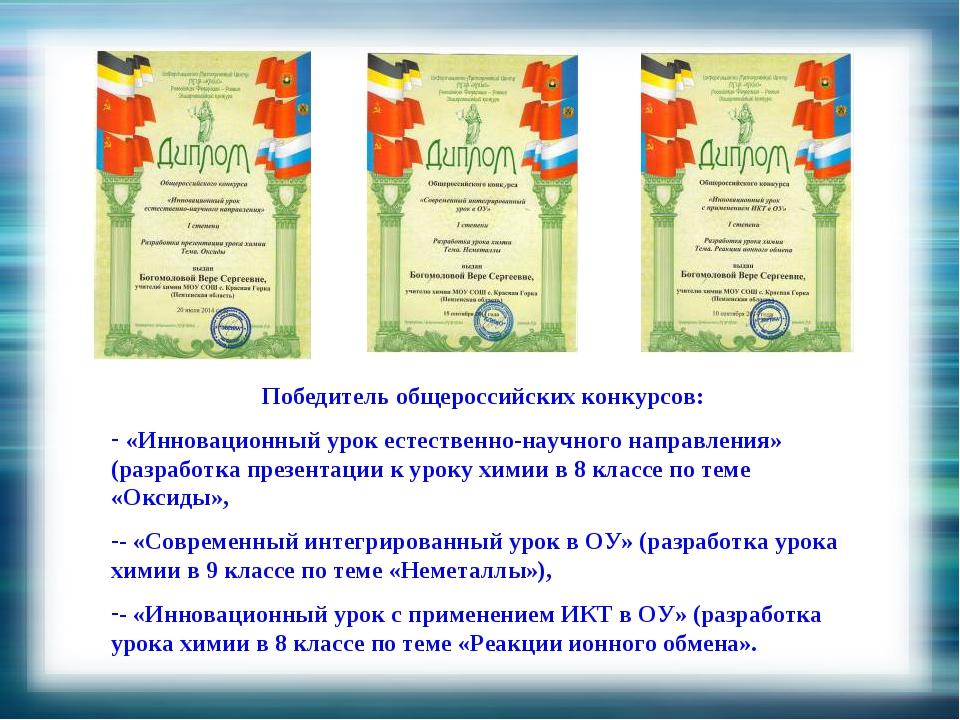Победитель общероссийских конкурсов: «Инновационный урок естественно-научног...