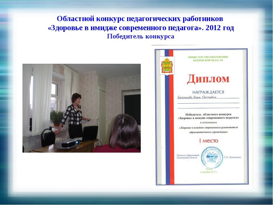 Областной конкурс педагогических работников «Здоровье в имидже современного п...