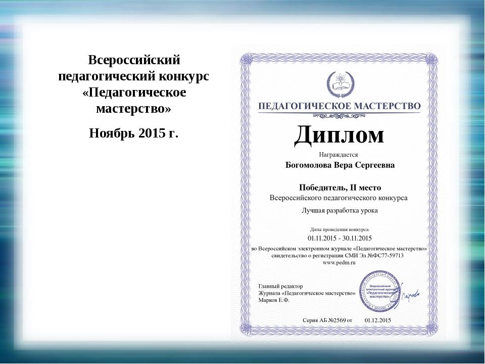 Всероссийский педагогический конкурс «Педагогическое мастерство» Ноябрь 2015 г.