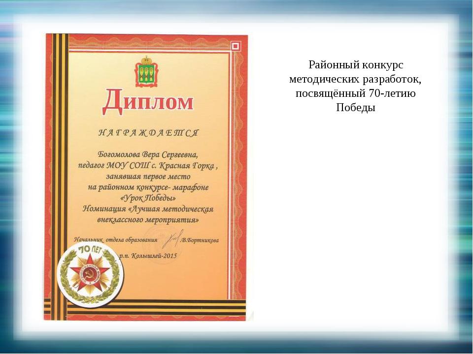 Районный конкурс методических разработок, посвящённый 70-летию Победы
