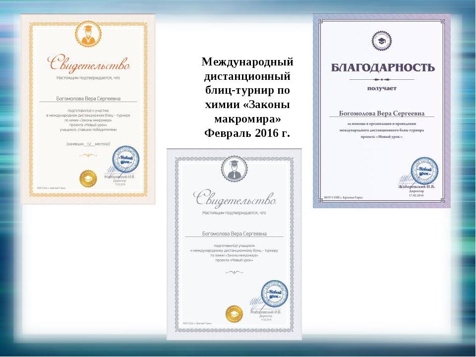 Международный дистанционный блиц-турнир по химии «Законы макромира» Февраль 2...