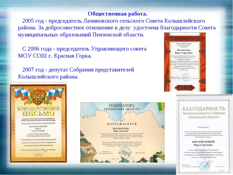 Общественная работа. 2005 год - председатель Лачиновского сельского Совета К...